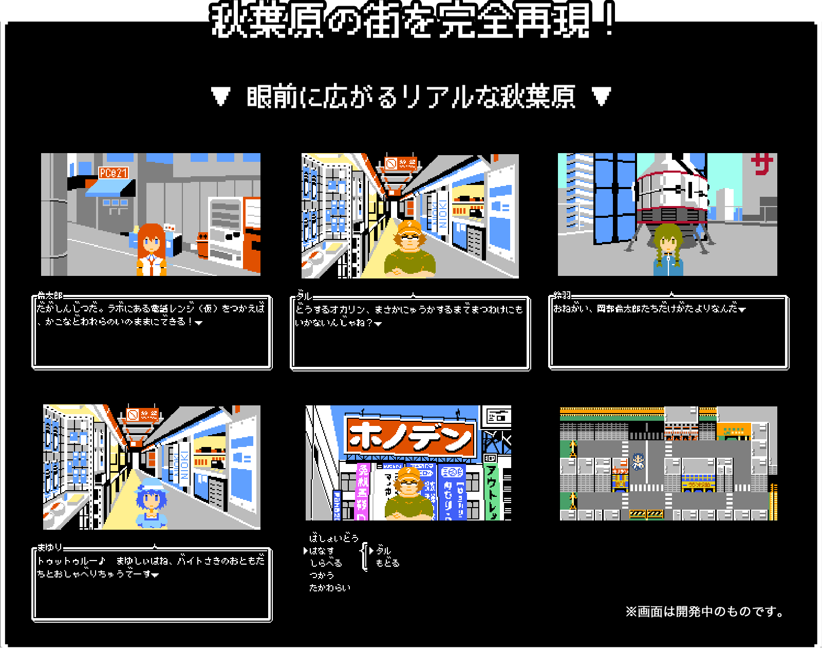 http://steinsgate.jp/elite/famicolle/images/section_01.png