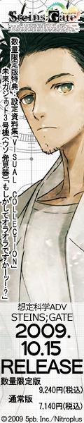 【STEINS;GATE 応援中!】