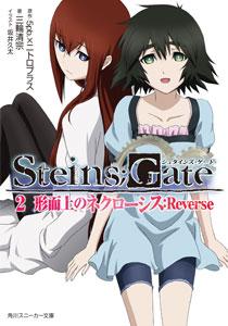 STEINS;GATE (アニメ)の画像 p1_39
