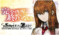CR STEINS:GATE